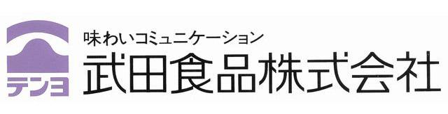 武田食品株式会社