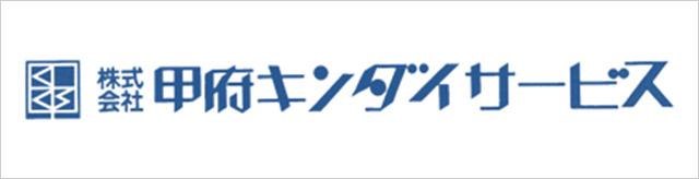 株式会社甲府キンダイサービス