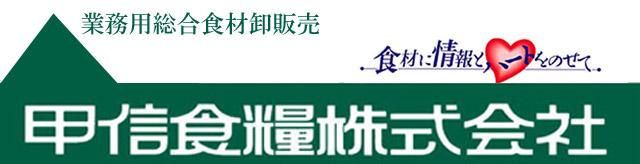 甲信食糧株式会社